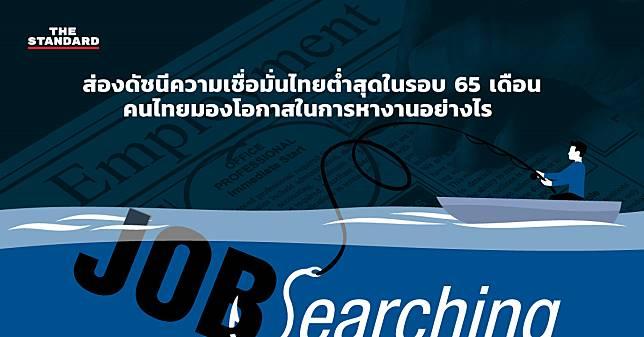 ส่องดัชนีความเชื่อมั่นไทยต่ำสุดในรอบ 65 เดือน คนไทยมองโอกาสในการหางานอย่างไร