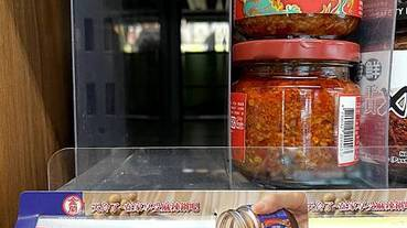 【金蘭 麻辣鍋底醬】全聯賣完了,醬子合理嗎?