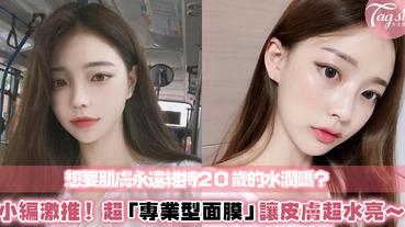 想要肌膚永遠停在20歲嗎?越早開始保養絕對不一樣!小編認證最「專業型面膜」~長期敷下來皮膚變透亮