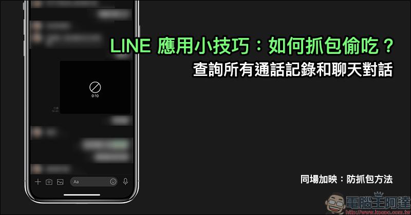 LINE 應用小技巧