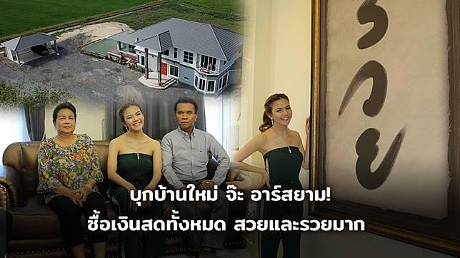 สวยและรวยมาก! จ๊ะ อาร์สยาม พาชมบ้านใหม่ หลังใหญ่กลางทุ่ง ซื้อเงินสดทั้งหมดนะจ๊ะ