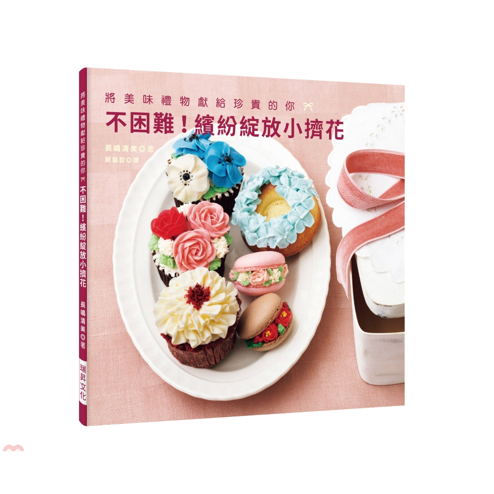 [79折]《瑞昇文化》不困難!繽紛綻放小擠花:將美味禮物獻給珍貴的你/長嶋清美