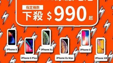 台灣大哥大再次推出「iPhone原廠電池優惠換修」活動 換修價$990元起