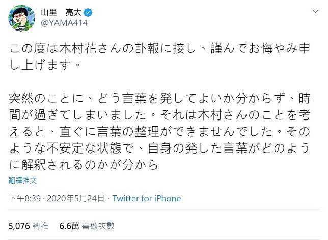 木村 花 twitter 画像