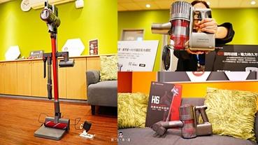 石頭科技 Roborock H6旗艦無線吸塵器 產品體驗會 全球首賣9大特點一機囊括 超超早鳥優惠入手同價位最高規的吸塵器!
