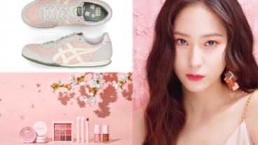 還是乖乖在家賞櫻吧!超粉嫩櫻花限定款,從保養、彩妝到鞋子都有