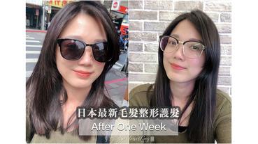 日本最新毛髮整形護髮》MORISARA魔力莎拉真實體驗-二訪VIF Hair Salon