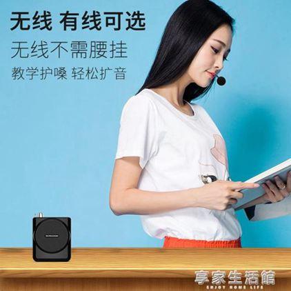 新好擴音器N202教師專用無線教學迷你女老師講課用的播放器腰掛耳麥話筒喇叭導游講解