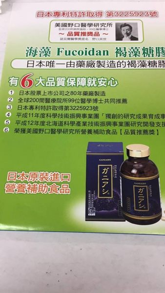 海藻Fucoidan褐藻糖膠 360粒(瓶)*2瓶~日本北海道