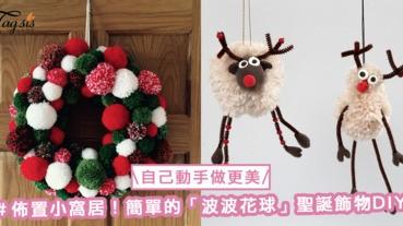 自己動手做更美!簡單的「波波花球」聖誕飾物DIY,是時候佈置小窩居過Christmas〜
