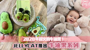 今年超流行牛油果!~JELLYCAT推出「牛油果卡通系列」,萌翻天!