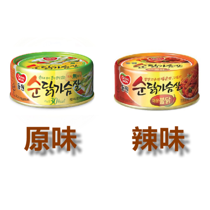 韓國原裝進口 【Dongwon 雞胸肉罐頭(原味/辣味)】