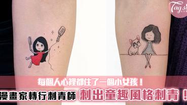 每個人心裡都住了一個小女孩!漫畫家轉行刺青師~刺出童趣風格刺青!