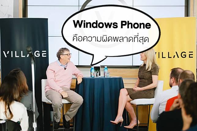 Bill Gates ยอมรับ ! ไม่สามารถพา Windows Phone ก้าวข้าม Android ไปได้ คือความผิดพลาดที่สุดของเขา