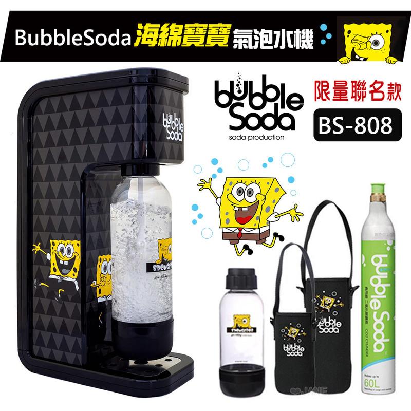 ★限期加贈1L專用水瓶乙支 BubbleSoda 氣泡水機-海綿寶寶系列 BS-808 Bubble Soda