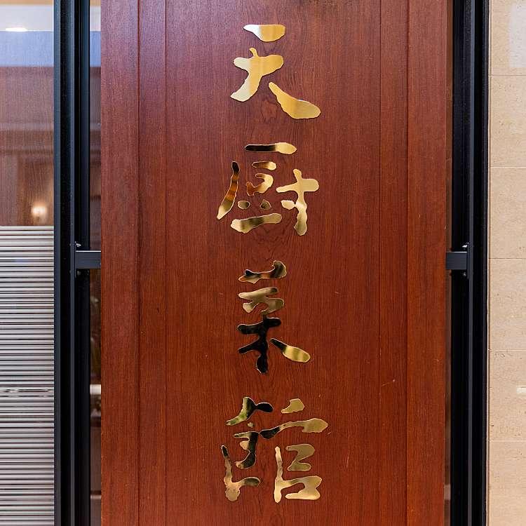 実際訪問したユーザーが直接撮影して投稿した千駄ケ谷北京料理天厨菜館 新宿高島屋タイムズスクエア店の写真