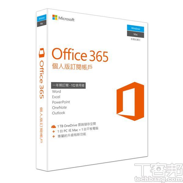 雖然市面上可以買到實體盒裝的Office 365,但無論家用版或個人版皆為一年期,且僅含有序號而無安裝媒介。