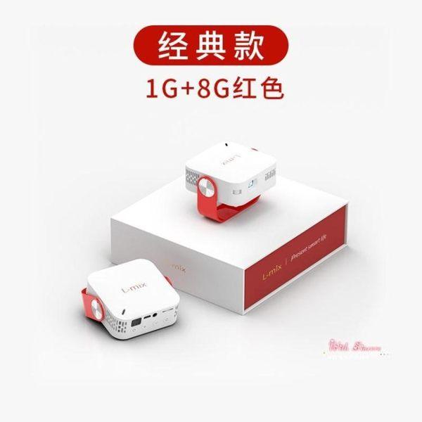 小型投影儀家用迷你便攜式投牆掌上手機投影機微型高清1080P wifi無線看電影