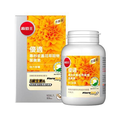 【4國專利葉黃素配方】優適金盞花葉黃素90粒