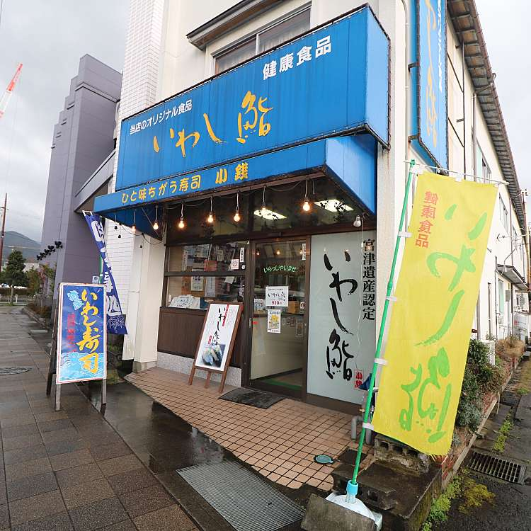 実際訪問したユーザーが直接撮影して投稿した河原寿司すし小銭の写真