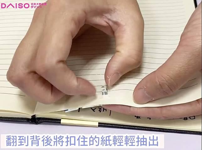 拆除也非常簡單,把背後扣着固定的紙翻出來就可以了。(互聯網)
