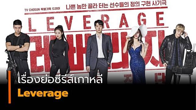เรื่องย่อซีรีส์เกาหลี Leverage