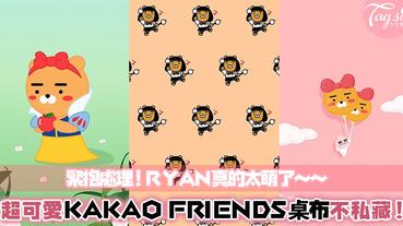 下載鍵要壞掉啦~KAKAO FRIENDS桌布不私藏,圓嘟嘟的臉超治癒,忍不住想親他一下啊!