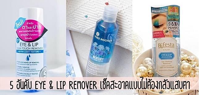 5 อันดับ Eye & Lip Removerเช็ดสะอาดแบบไม่ต้องกลัวแสบตา