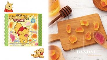 日本爆餡「小熊維尼軟糖」,香甜蘋果蜂蜜口味,每顆軟糖都是不同的小熊維尼造型!