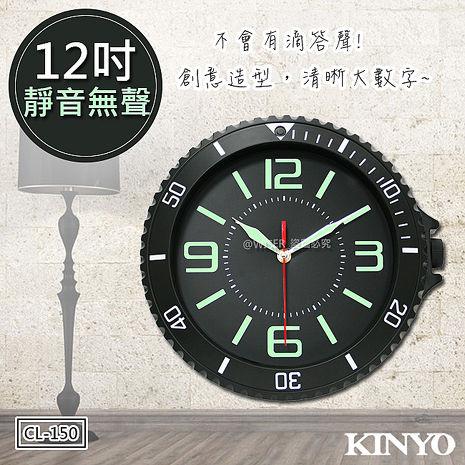 【KINYO】12吋手錶造型靜音掛鐘/時鐘CL-150夜光功能