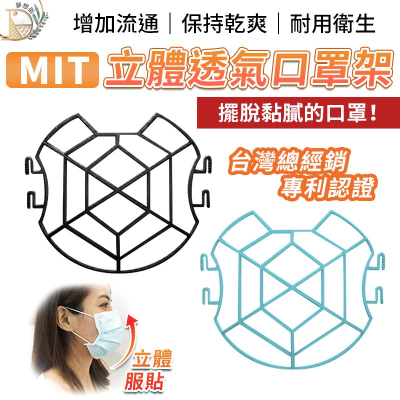 3D呼吸可洗立體口罩支架