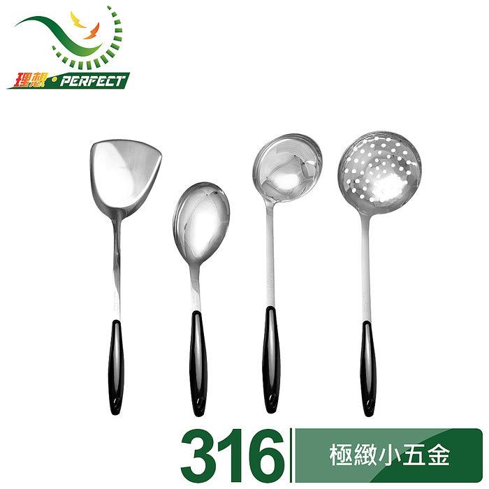 【PERFECT 理想】極緻316小五金煎匙+大匙+中湯勺+中漏勺組(特賣)