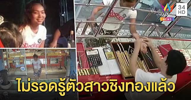 ตำรวจรู้ตัวโจรสาวใจกล้า บุกเดี่ยวชิงทอง 4 บาท เตรียมลากตัวมาดำเนินคดี