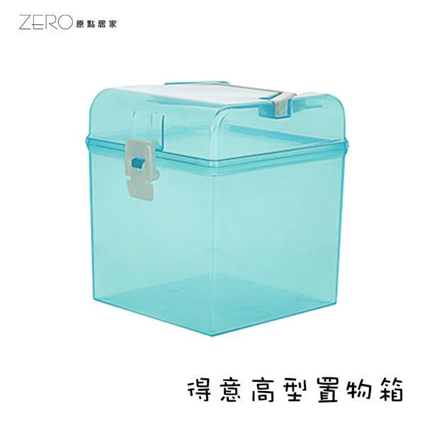 台灣製造 PP透明手提收納箱有蓋整理箱積木玩具雜物食品收納盒 得意高型置物箱