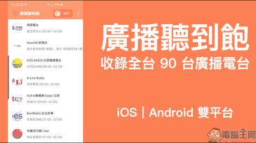 廣播聽到飽 App 台灣電台線上播放器,收錄全台 90 台廣播電台(iOS/Android 雙平台)