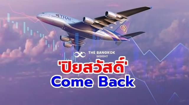 ด่วน!!! แต่งตั้ง 3 อดีตรัฐมนตรีนั่งบอร์ด 'การบินไทย'