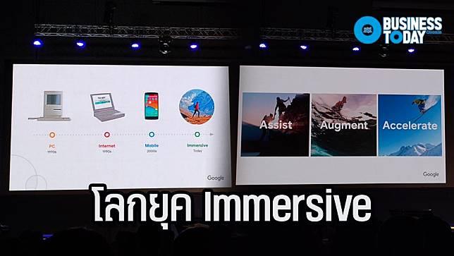 โลกยุค Immersive เปลี่ยนวิถีชีวิตด้วย AI และ Machine Learning