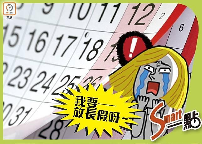 貼心旅人:2020年長假攻略 唔睇瞓唔着(互聯網)