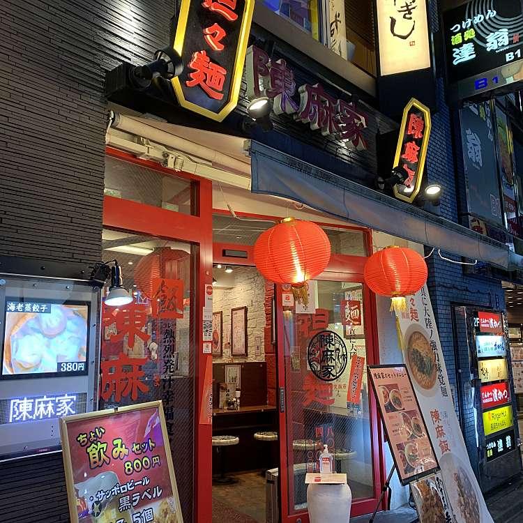 実際訪問したユーザーが直接撮影して投稿した西新宿中華料理陳麻家 西新宿店の写真