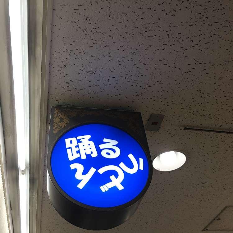 実際訪問したユーザーが直接撮影して投稿した梅田うどん踊るうどん 梅田店の写真
