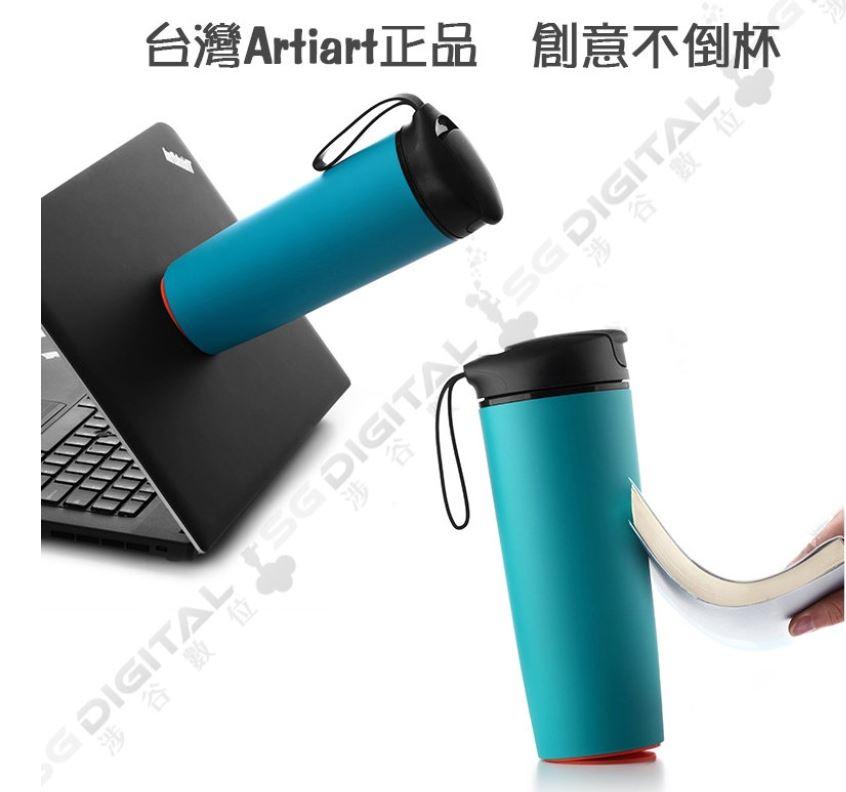 台灣Artiart正品 創意不倒杯 便攜水杯子 隨行運動水瓶帶蓋隨手杯