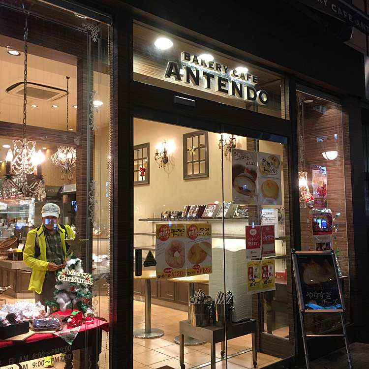 実際訪問したユーザーが直接撮影して投稿した四谷ベーカリーパン工房 Anten Do 四谷三丁目店の写真