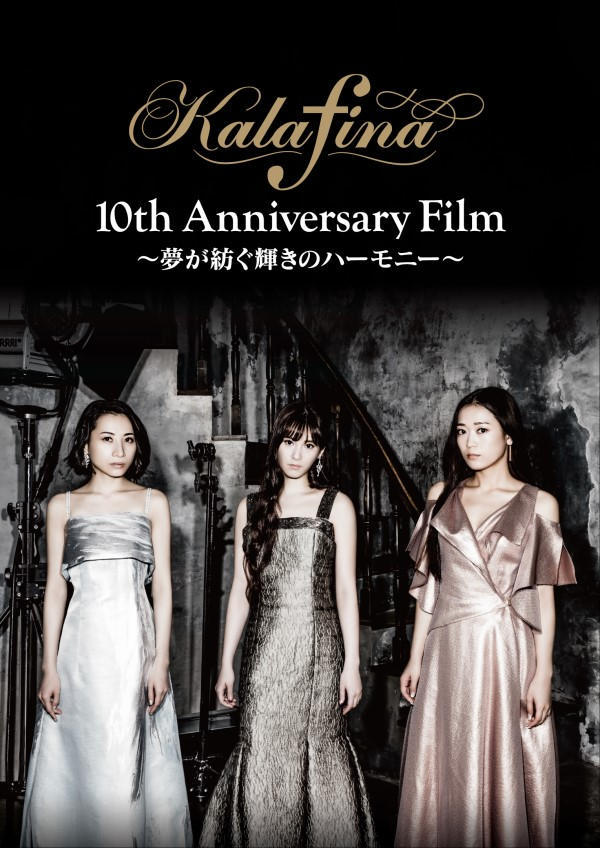 Kalafina_10th_movie_DVD-H1.jpg