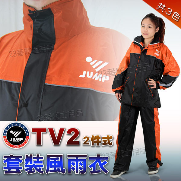 【 JUMP TV2 兩件式 雨衣 套裝風 雨衣 黑橘 】 三色可選、免運費