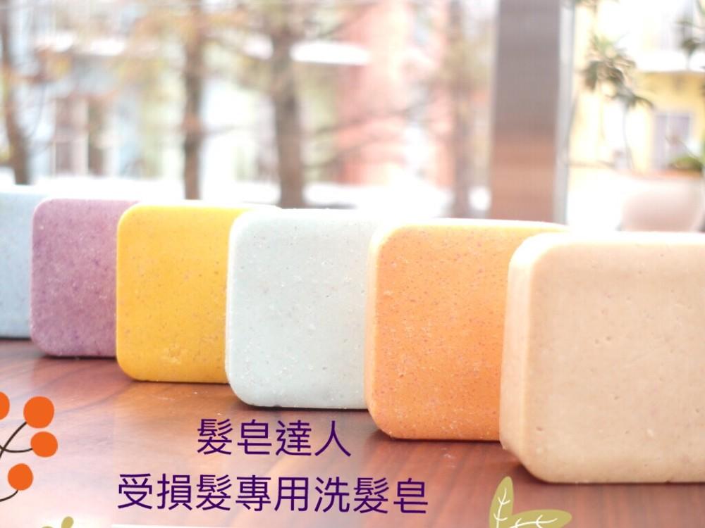 【髮皂達人】受損髮 染後髮專用 洗髮皂 120公克 不黏 不澀 超級好洗 手工皂