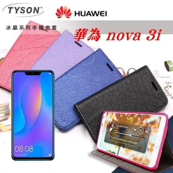 華為 HUAWEI Nova 3i 冰晶系列 隱藏式磁扣側掀皮套 保護套 手機殼 【愛瘋潮】。人氣店家愛瘋潮工作室的∥華為 HUAWEI 配件專區、→其他型號有最棒的商品。快到日本NO.1的Rakut