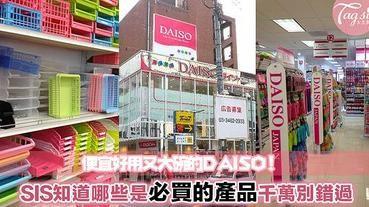 便宜好用又大碗!每次逛DAISO都一定要買的產品是這5樣!不知道的你們真的會錯失幾個億啊~