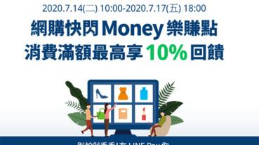 指定兩大網購平台 LINE Pay Money享10%