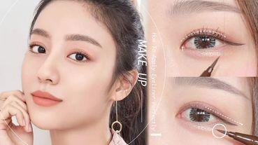 【眼妝教學】不易暈「眼線」這樣畫!掌握眼線 4誤區與眼線畫技重點,初學者也能眼妝精緻一整天!