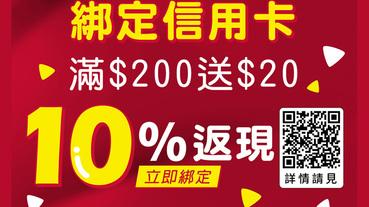 頂好超市悠遊付 綁指定卡返現10%